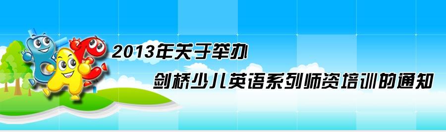 北京剑桥少儿英语_2013年关于举办剑桥少儿英语系列师资培训的通知